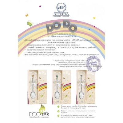 Серебряная погремушка «Бабочка DO-DO». арт. 925-5-1GI0422B/8