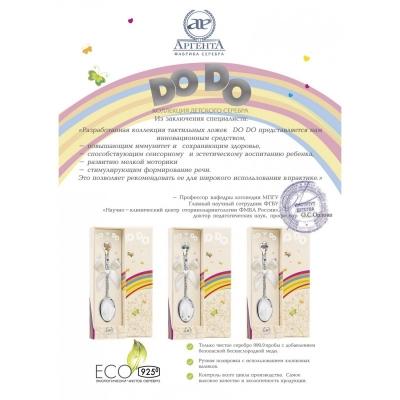 Серебряная детская ложка «Медвежонок DO-DO». арт. 925-5-370ЛЖ05001