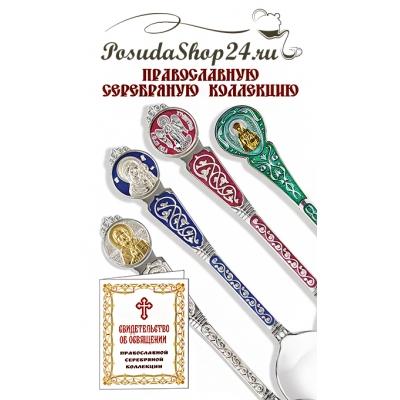 Серебряный крестильный набор «НИКОЛАЙ ЧУДОТВОРЕЦ» в асс. арт. 925-5-1032НБ00806