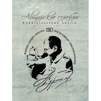 Серебряная ложка«РАК». арт. 925-5-705ЛЖ00002