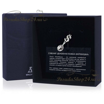 """Сувенирная серебряная ложка-загребушка """"Доллар"""" арт. 925-5-673СВ00001"""