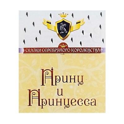 Серебряная детская ложка «ПРИНЦ». арт. 925-5-445ЛЖ05008