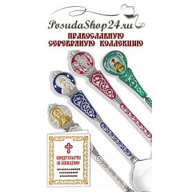 Серебряная ложка «МАТРОНА МОСКОВСКАЯ». Позолота. арт. 925-5-813ЛЖ00002