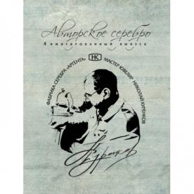 Серебряная ложка«СКОРПИОН». арт. 925-5-709ЛЖ00002