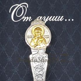 Серебряная ложка«НИКОЛАЙ ЧУДОТВОРЕЦ». позолота. арт. 925-5-1020ЛЖ00802